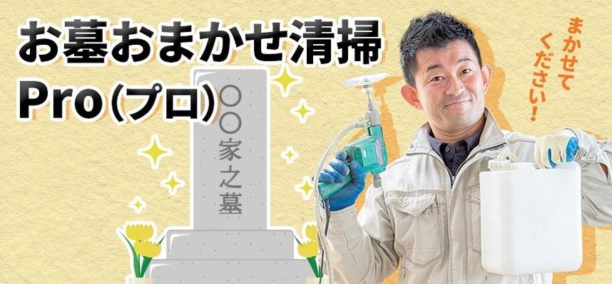 お墓おまかせ清掃Pro(プロ)